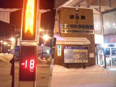 -18℃.jpg