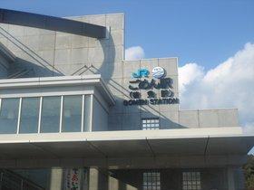 ごめん駅駅舎.jpg