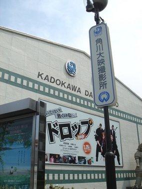 角川大映撮影所7.jpg