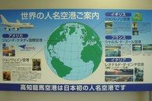 高知空港、人名空港看板.jpg