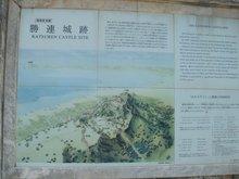 勝連城地図.JPG