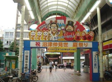 沼津商店街3.jpg