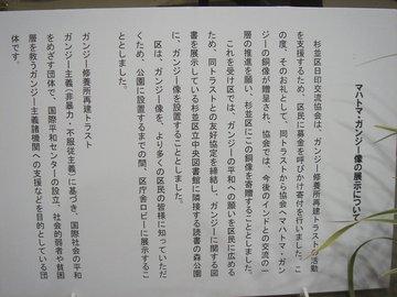 杉並区役所ガンジー像C.jpg