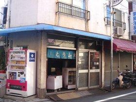 西新宿5けやき橋商店街22加工.jpg