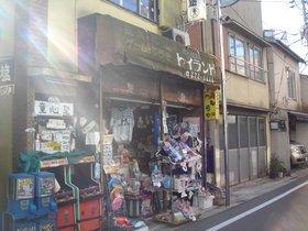 西新宿5けやき橋商店街トイランド2.jpg