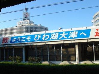 大津駅看板.jpg