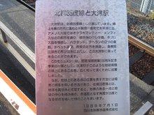 北緯35度線、大津駅233.jpg