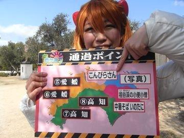 inagaki-shikoku.jpg