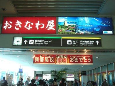 naha-airport.jpg