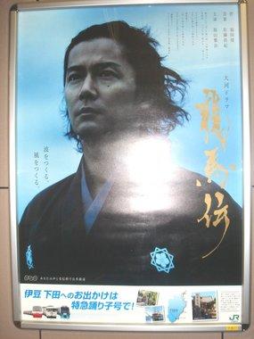 ryouma-den2.jpg