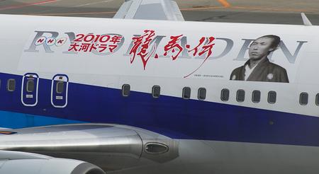 ryouma-jet.jpg