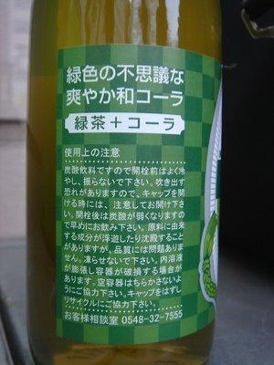 shizuoka-cola2.jpg